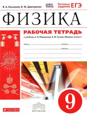 Рабочая тетрадь по физике Касьянов Дмитриева 7 класс