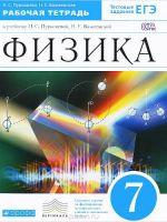 Рабочая тетрадь по физике Пурышева Важеевская 7 класс