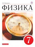 Учебник по физике Перышкин 7 класс