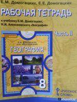 Рабочая тетрадь по географии 1 часть Домогацких 7 класс