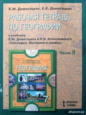 Рабочая тетрадь по географии 2 часть Домогацких 7 класс
