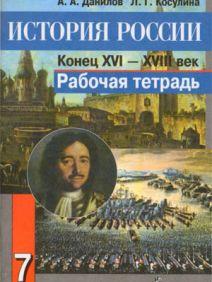 Рабочая тетрадь по истории Данилов Косулина 7 класс