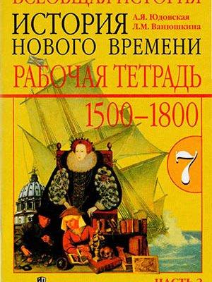 Рабочая тетрадь по истории 2 часть Ванюшкина Юдовская 7 класс