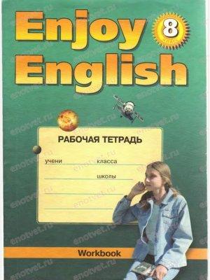 Рабочая тетрадь по английскому языку Enjoy English Биболетова 8 класс
