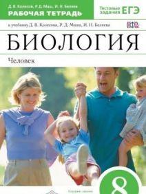Учебник по биологии Человек 2015 Колесов Маш Беляев 8 класс