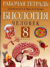 Рабочая тетрадь по биологии Человек Колесов Маш Беляев 8 класс