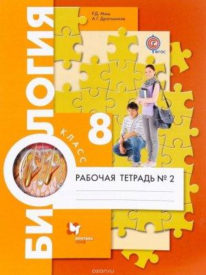 Учебник по биологии 2 часть Маш Драгомилов 8 класс