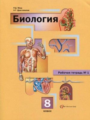 Рабочая тетрадь по биологии 1 часть Маш Драгомилов 8 класс