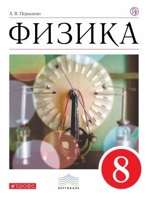 Учебник по физике Новый Перышкин 8 класс