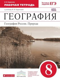 Рабочая тетрадь по географии Баринова 8 класс