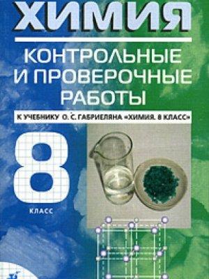 Контрольные и проверочные работы по химии к учебнику Габриеляна 8 класс