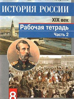 Рабочая тетрадь по истории 2 часть Данилов Косулина 8 класс