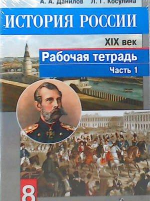 Рабочая тетрадь по истории 1 часть Данилов Косулина 8 класс