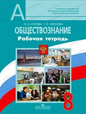 Рабочая тетрадь по обществознанию Котова Лискова 8 класс