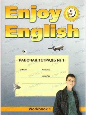 Рабочая тетрадь по английскому языку Enjoy English Workbook 1 часть Биболетова Бабушис Кларк Морозова 9 класс