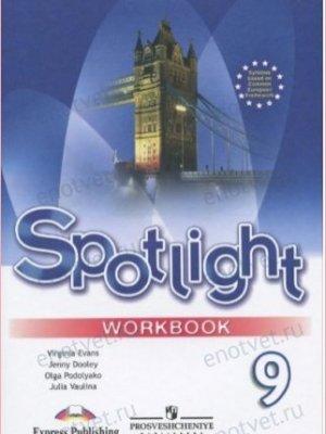 Рабочая тетрадь по английскому языку Spotlight Workbook Ваулина Дули Подолянко Эванс 9 класс