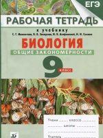 Рабочая тетрадь по биологии Общие закономерности Цибулевский Захаров Сонин 9 класс