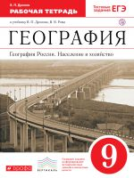 Рабочая тетрадь по географии Население и хозяйство Дронов 9 класс