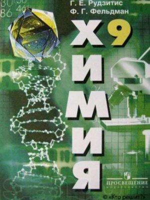 Учебник по химии Рудзитис Фельдман 9 класс