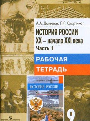 Рабочая тетрадь по истории 1 часть Данилов Косулина 9 класс