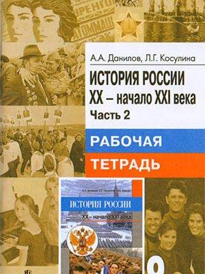 Рабочая тетрадь по истории 2 часть Данилов Косулина 9 класс