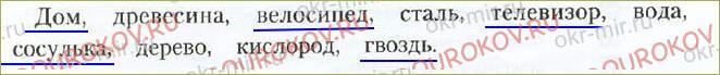 § 1. Тела и вещества - 2