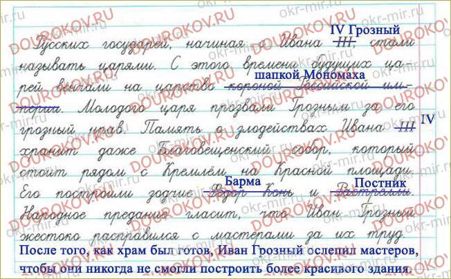 Тема 11. Москва златоглавая - 26