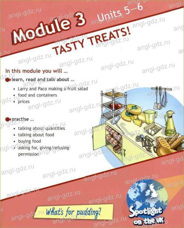 Module 3. Tasty Treats! - 1
