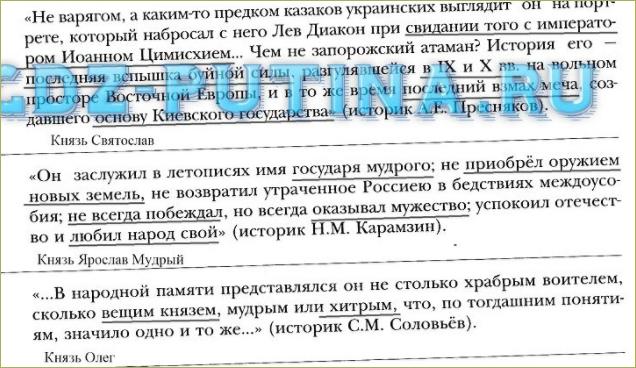 §13-14 Культура. Мир людей Древней Руси - 10