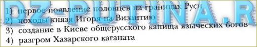 §13-14 Культура. Мир людей Древней Руси - 11