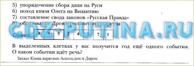 §13-14 Культура. Мир людей Древней Руси - 12