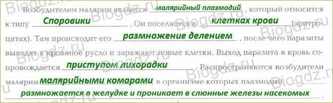 §12. Многообразие простейших. Паразитические простейшие - 4