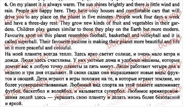 Рабочая тетрадь Enjoy English 8 класс Биболетова - Unit 1. It`s a Wonderful Planet We Live on. Section 2 - 8