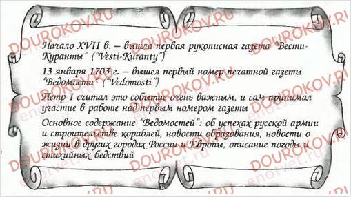 Рабочая тетрадь Enjoy English 8 класс Биболетова - Unit 3. Mass Media: Good or Bed? Section 3 - 7