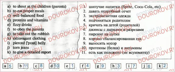 Рабочая тетрадь Enjoy English 8 класс Биболетова - Unit 4. Trying to Become a Successful Person. Section 2 - 4